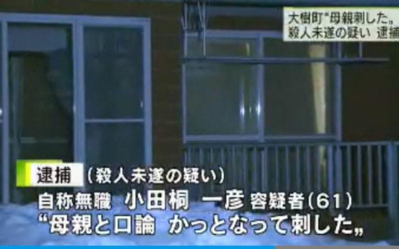 北海道広尾郡大樹町柏木町の住宅で息子が母親を刃物殺害