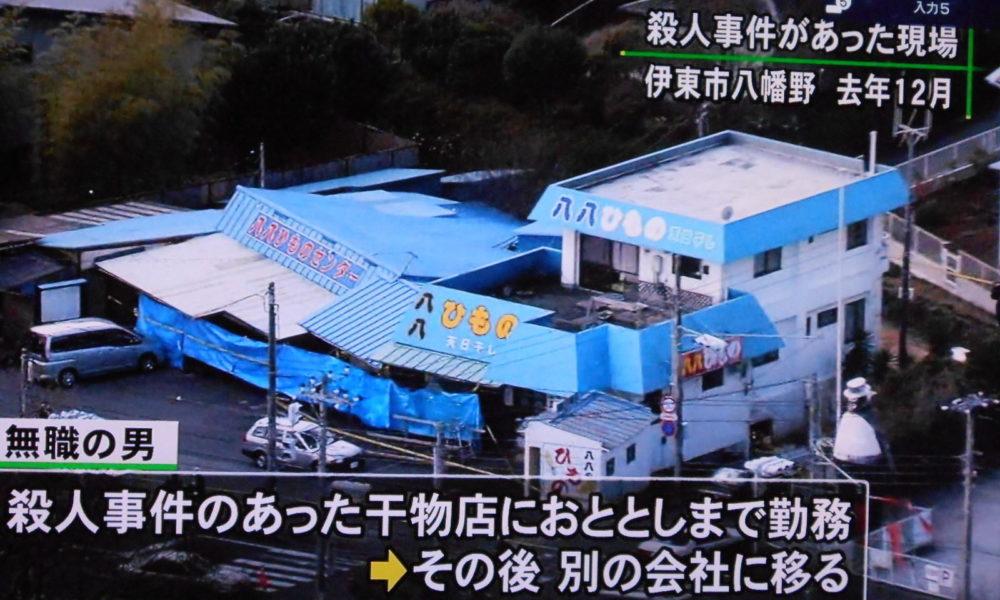 静岡県で起きた干し物店強盗殺人事件