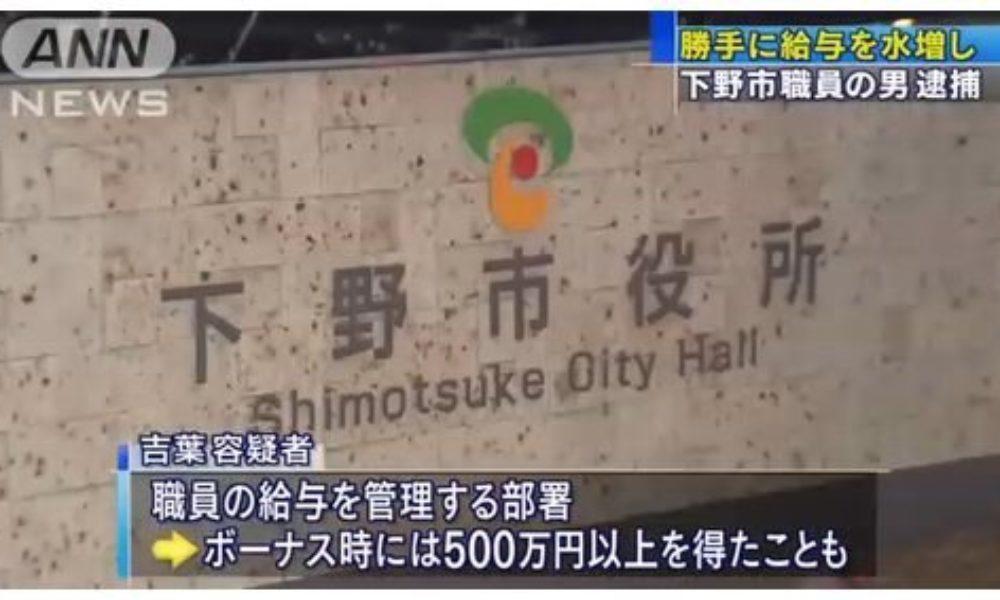 栃木県下野市職員が給料を水増し請求して懲戒免職