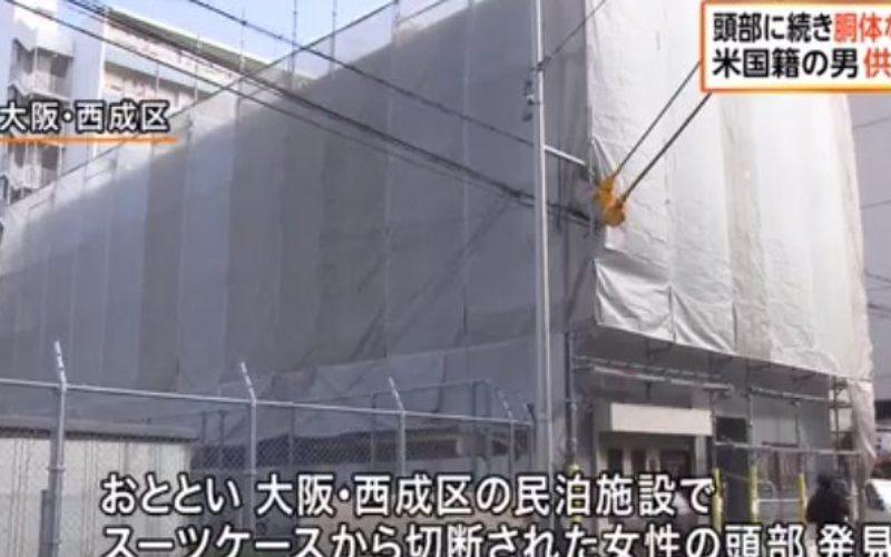 大阪市内にある民泊で米国籍の男と一緒にいた女性が不明