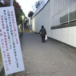 兵庫県神戸市須磨区の路上で帰宅途中の女性を刃物で刺殺した未解決事件