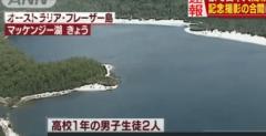 フレーザー島で日本人高校生が溺れて湖底で発見される