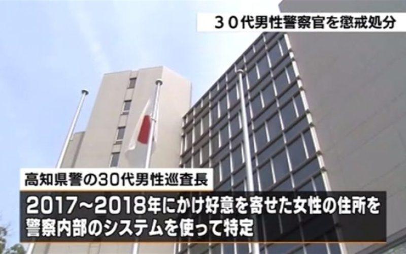 高知県警の警官が内部システムを利用して女性の住所を突き止め嫌がらせ
