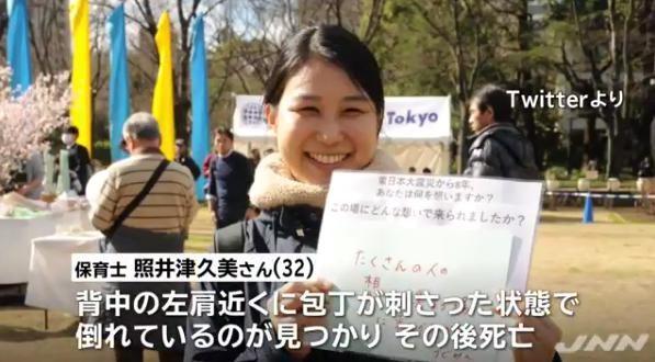 東京都杉並区の2階建てアパートで保育士の女性が殺害された事件
