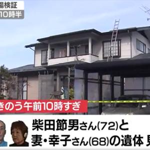 山形県朝日町の民家で高齢夫婦が死亡しているのが発見された事件
