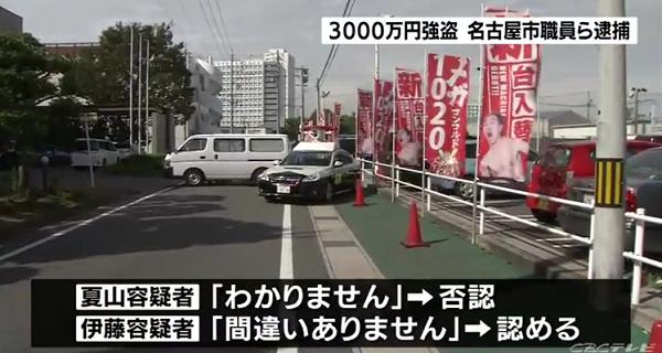 愛知県知立市のパチンコ店にある駐車場で現金強奪事件
