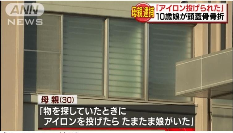 大分県杵築市に住む母親が10歳の長女にアイロンを投げつけた傷害容疑で逮捕