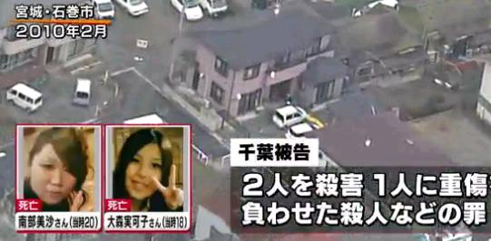 宮城県石巻市で交際相手の親族を殺害