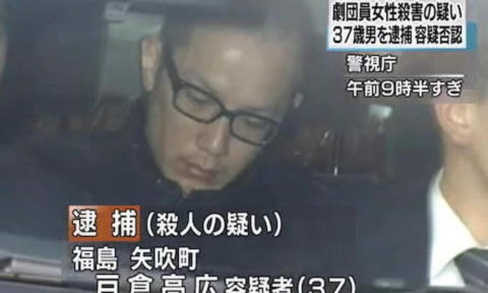東京都中野区で劇団員の女性に強制わいせつをして殺害