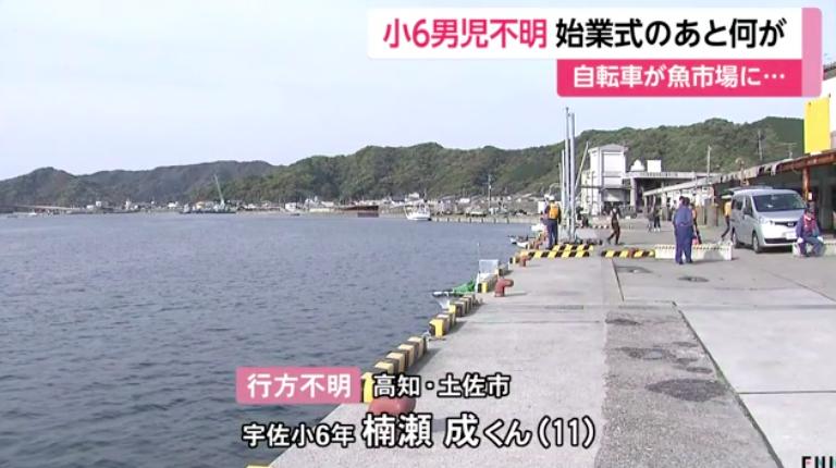土佐市の漁港に自転車を残した状態で小学六年生の男子が不明