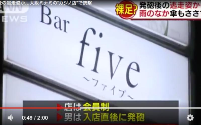 大阪市中央区宗右衛門のカジノ店で銃撃事件