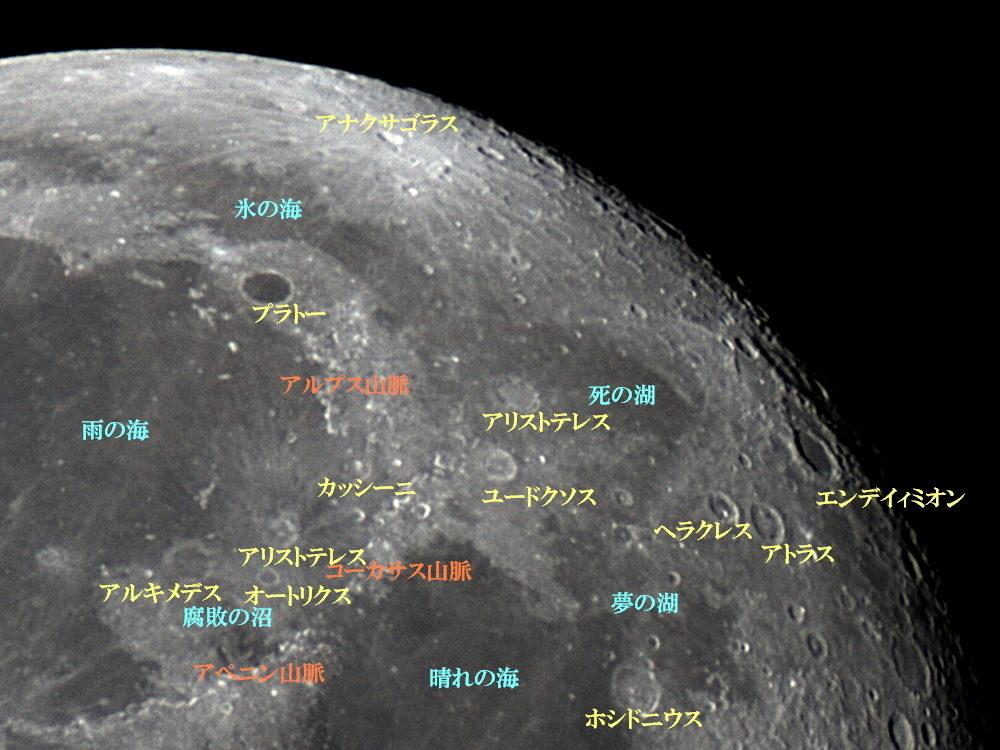 月面に流星が衝突して水が宇宙へと拡散