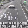 東名高速上り線で上から落下してきた人身事故
