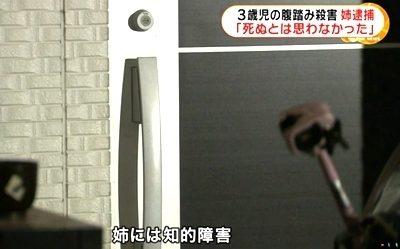 大阪市平野区の住宅で三歳の弟の腹部を踏みつけ殺害