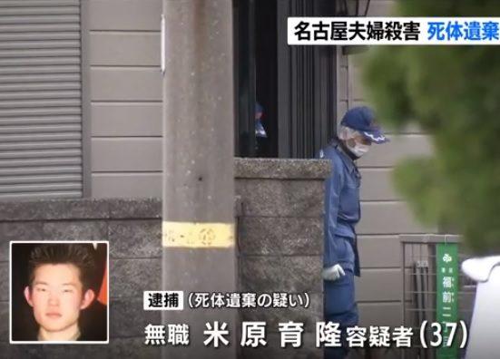 名古屋市港区福前の住宅で死亡している二人の遺体