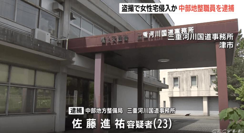 国土交通省の男性職員が女性宅に侵入