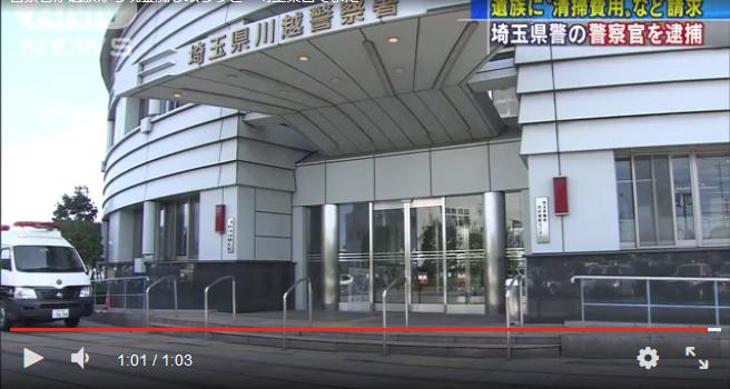 埼玉県警の警官が病死した遺族から現金を要求する詐欺事件