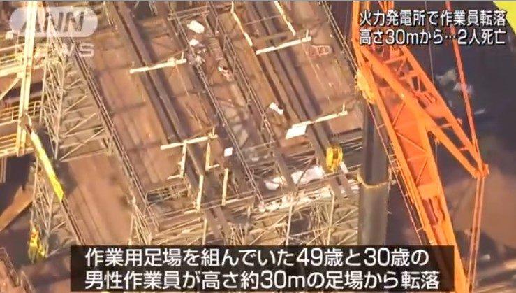 千葉県君津市君津にある火力発電所のボイラー塔で作業員の2人が転落して死亡