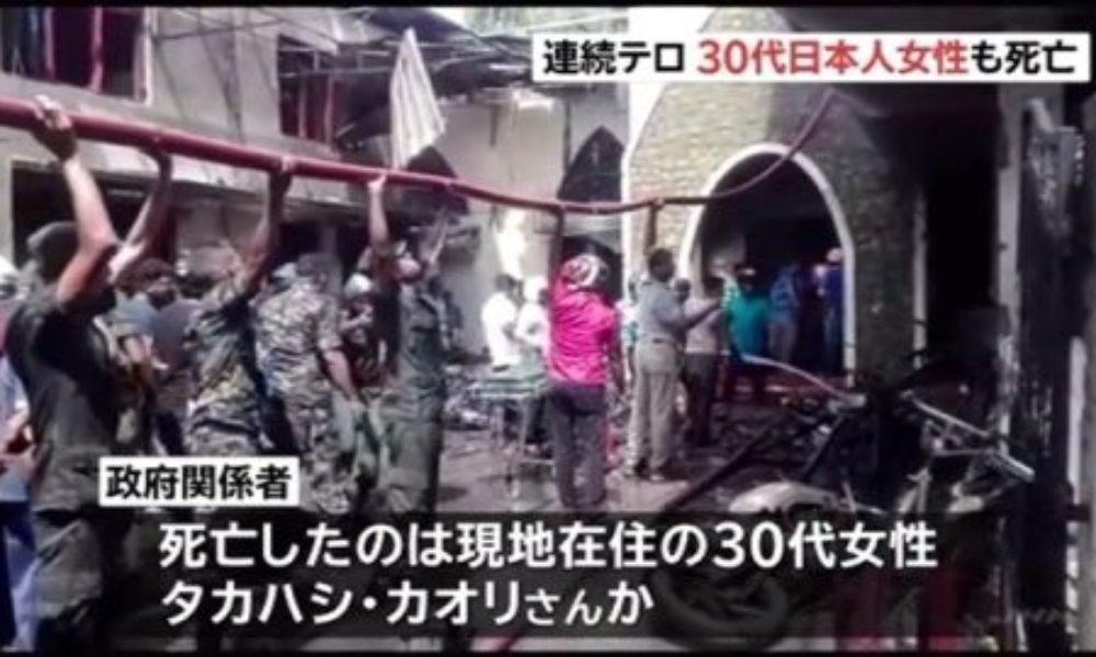 スリランカの連続爆破テロ事件