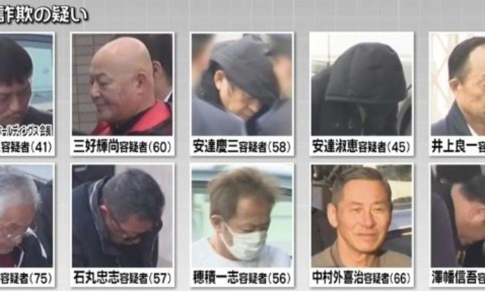 テキシアジャパンの巨額投資詐欺事件