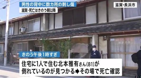 滋賀県長浜市の住宅で当時81歳の男性が背中を刃物で刺されて殺害