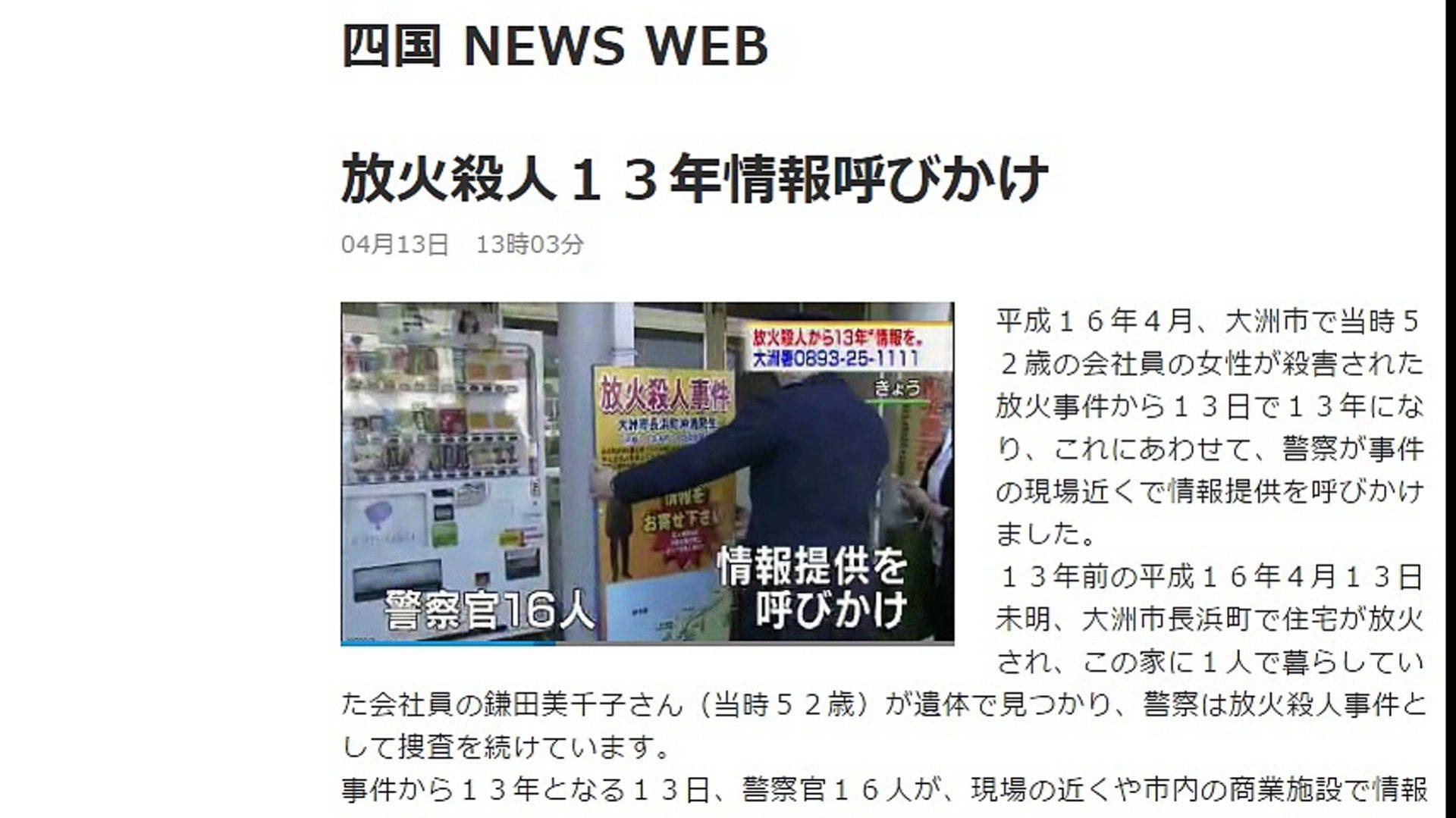 愛媛県大洲市長浜町の放火殺人事件
