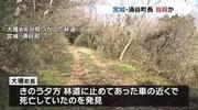 宮城県涌谷町の町長で大橋信夫さんが山林の中で死亡