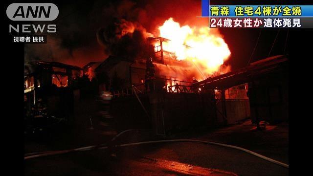 青森県八戸市の住宅で大掛かりな火災が発生