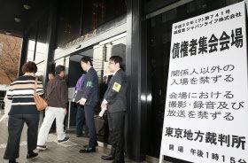 磁気ネックレスの預託商法を展開していたジャパンライフが破産