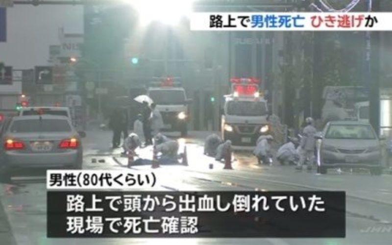 栃木県宇都宮市の路上で男性が頭部から出血して死亡