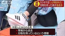 東京都西池袋のカラオケ店でトラブル