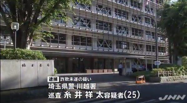 埼玉県警の川越署に勤務している刑事課巡査が個人情報漏洩