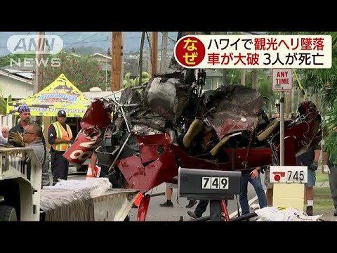 ハワイで観光用ヘリコプターが墜落