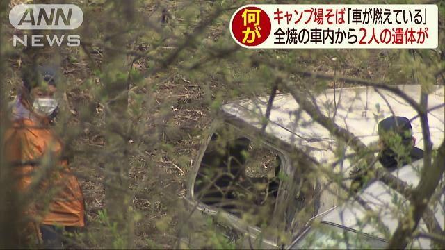 秋田県仙北市田沢湖玉川にあるキャンプ場で全焼している自家用車