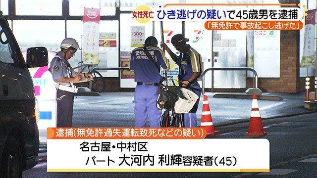 名古屋市の路上で死亡ひき逃げ事件
