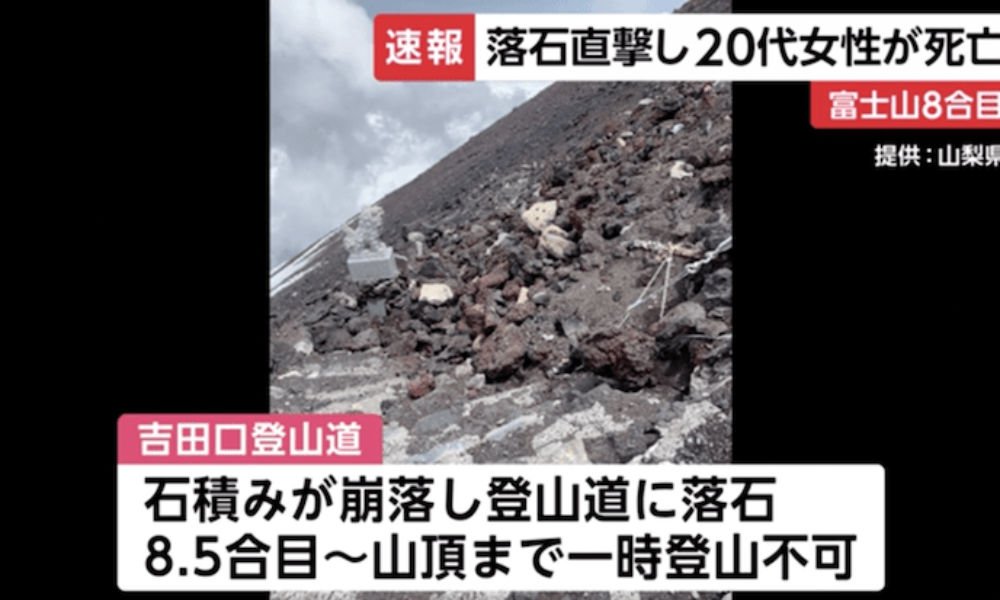 富士山の山頂付近で落石が発生して登山客の女性に直撃