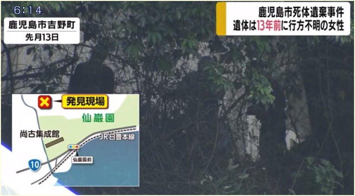 鹿児島市吉野町にある仙巌園の裏手の山林で白骨遺体