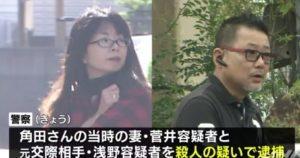 稲沢市の住宅で妻が交際相手と共謀して夫を殺害後に放火