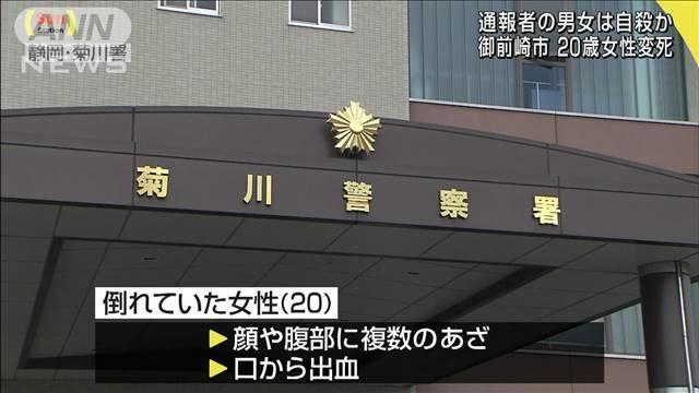 静岡県御前崎のアパートで女性が死亡