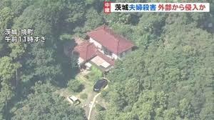 茨城県猿島郡境町で一家4人殺傷事件