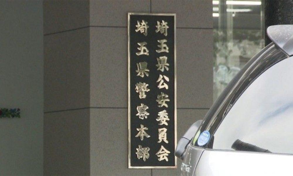 埼玉県警鉄道警察隊員がデーターベースを悪用して個人情報を取得し強制猥褻