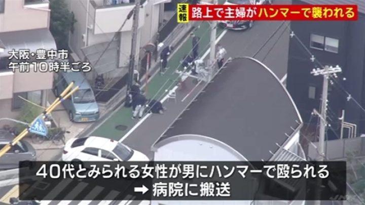 大阪府豊中市の路上で女性が金槌を持った男に襲われ重傷