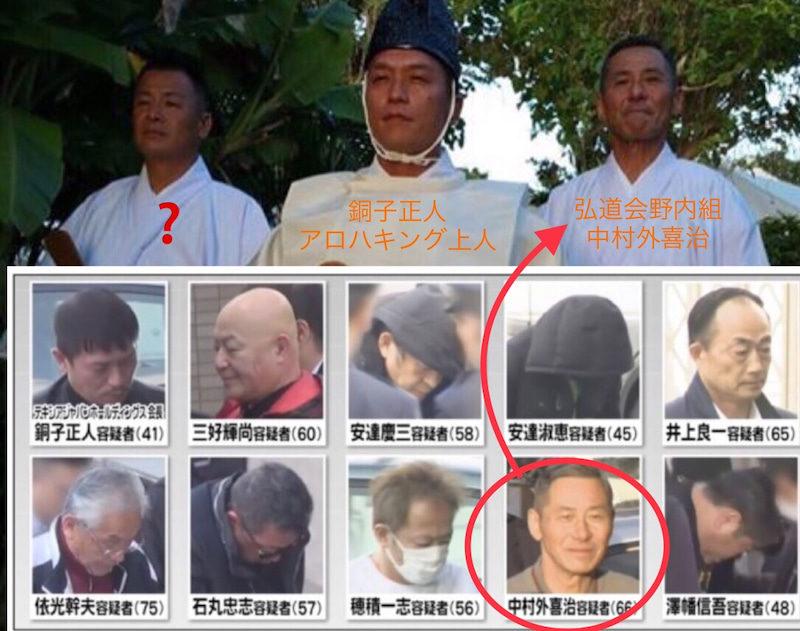 テキシアジャパン巨額詐欺事件