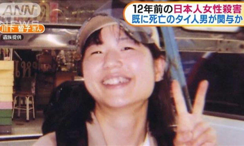 タイ北部の観光地で日本人女性が殺害されている未解決事件