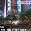 名古屋市中区錦にある漫画喫茶でナイフを使い男性を殺害