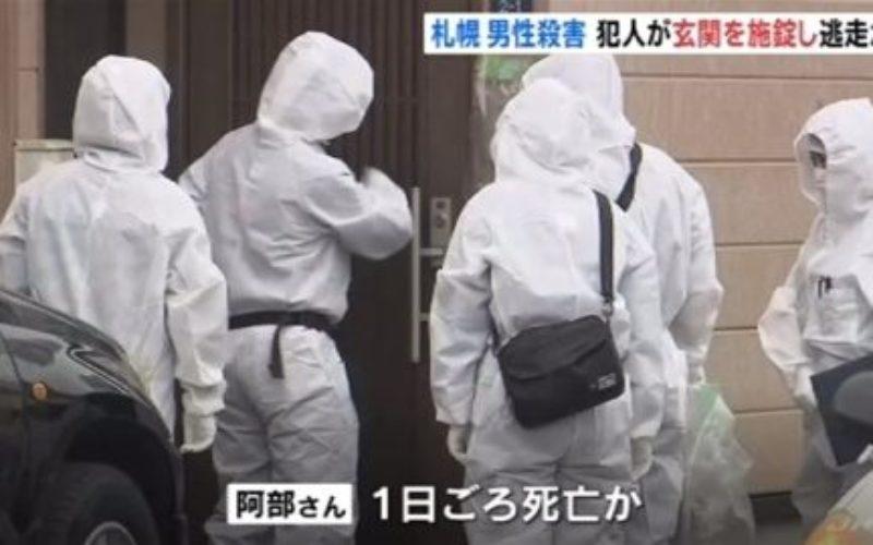 札幌市北区の住宅内で殺害されている高齢男性の遺体