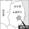 岩手県遠野市にある山林で白骨化している男性の遺体