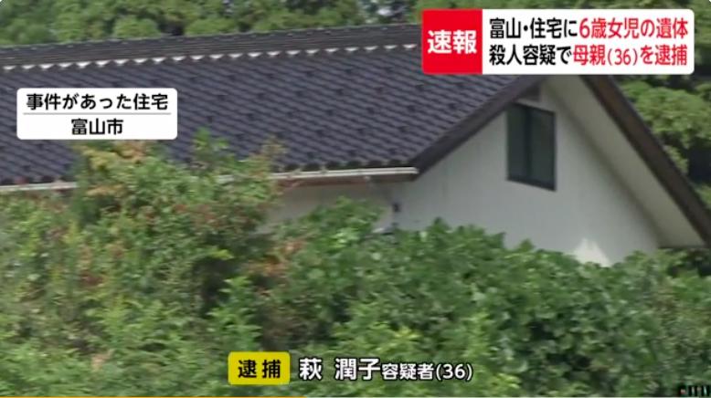 富山市婦中町の住宅で6歳の女児が原因不明の死亡