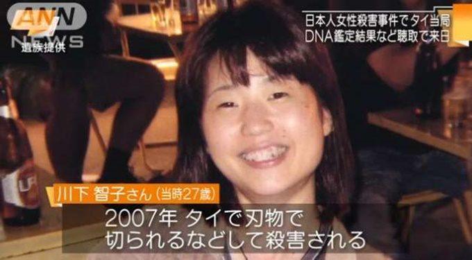 タイの観光地で日本女性が殺害されている未解決事件