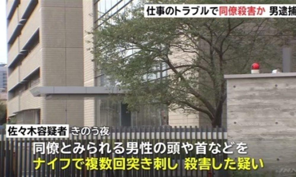 東京都品川区にある研究敷地内のビルで会社の同僚を刃物で殺害した男を逮捕
